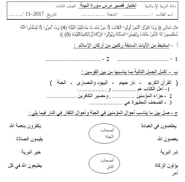 اختبارقصيرلدرس سورة البينة تربية اسلامية للصف الثالث الفصل الدراسي الاول مدونة تعلم Math Blog Blog Posts