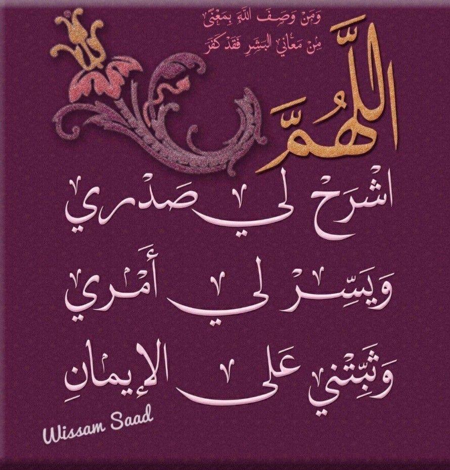 اللهم اشرح لي صدري ويسر لي أمري وثبتني على الإيمان Arabic Calligraphy Calligraphy Art