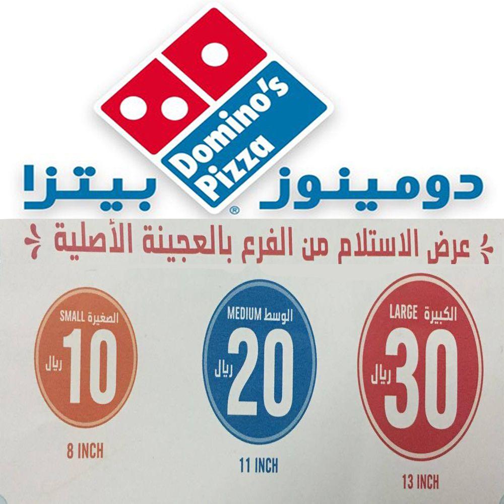 منيو دومينوز بيتزا Allianz Logo Math Pizza