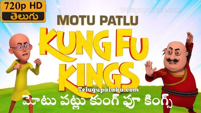 telugu Motu Patlu - King of Kings movies