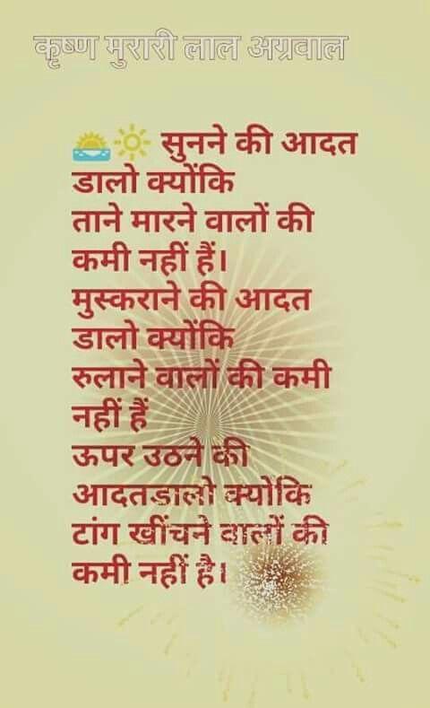 Pin By Ramnik Aggarwal On Ramnik Aggarwal Pinterest Hindi Quotes