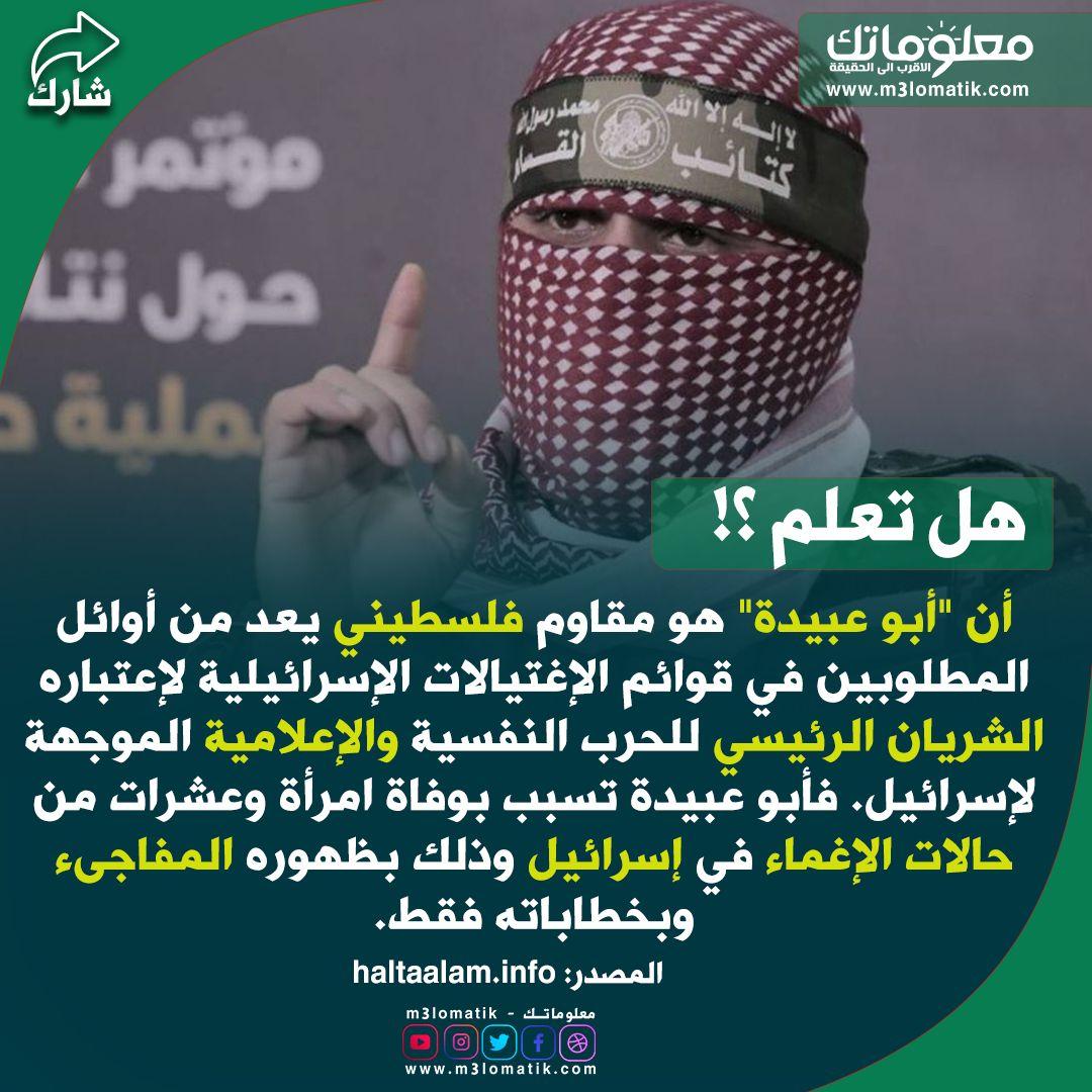 ابو عبيدة حركة حماس