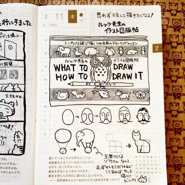 Yanami3 スケッチブック スケッチノート 手帳 イラスト