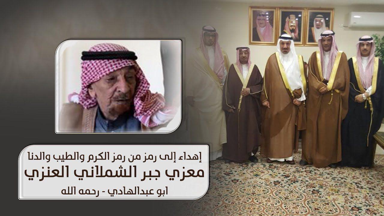 إهداء لرمز من رمز الكرم والطيب والدنا معزي جبر الشملاني العنزي ابو عبدال Flatscreen Tv Flat Screen Frame