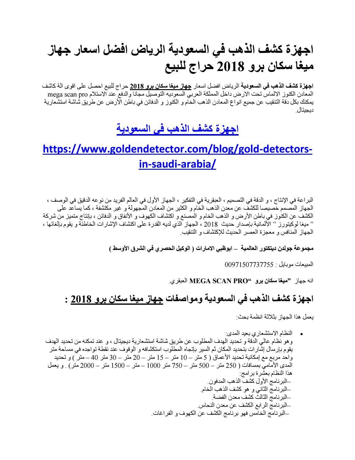 اجهزة كشف الذهب في السعودية الرياض افضل اسعار جهاز ميغا سكان برو 2018 حراج للبيع Metal Detector Dubai Uae Dubai