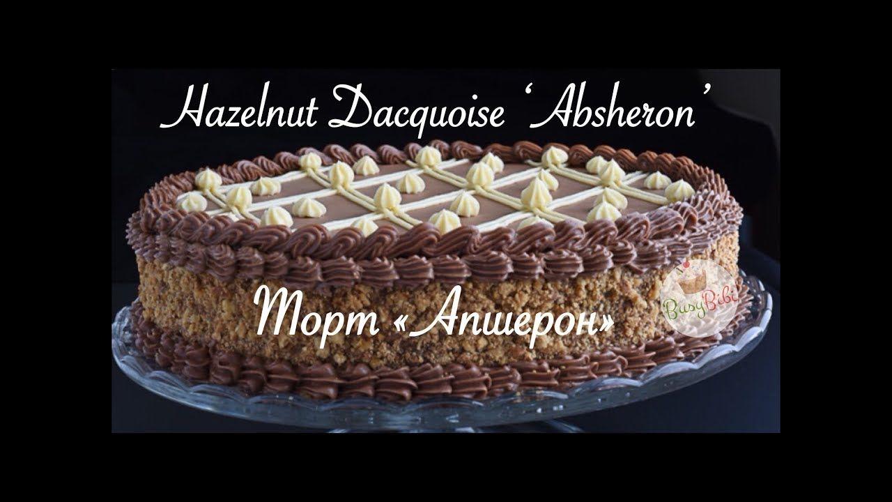 Hazelnut Dacquoise Cake ответ баку 70 х киевскому торт апшерон Ab Hazelnut Dacquoise Dacquoise Dacquoise Cake
