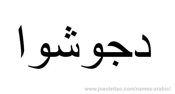 Joshua In Arabic Name Tattoo Black Girls With Tattoos Joshua