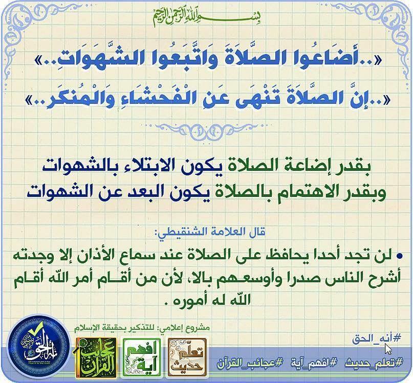 صحيح لا اله الا الله Holy Quran Ahadeeth Words