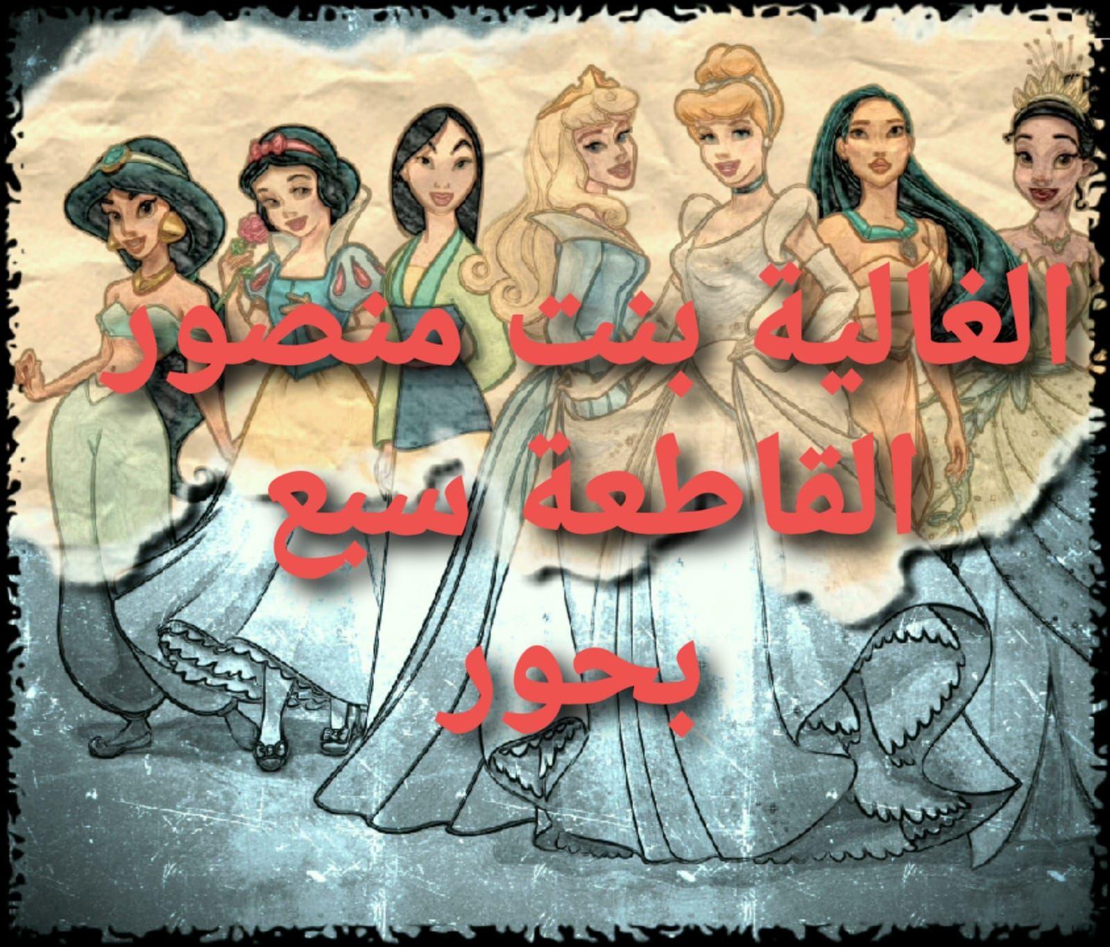 الغالية بنت منصور القاطعة سبع بحور Poster Tri Art