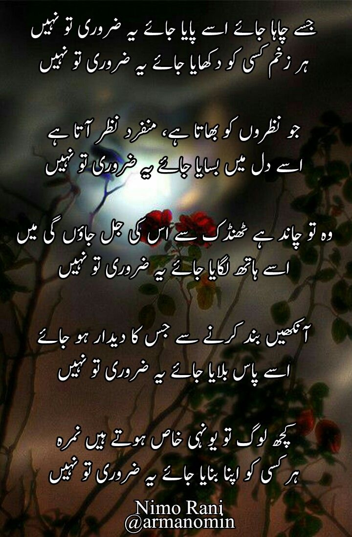 Pin By All About Life On Urdu Poetry Urdu Poetry Romantic