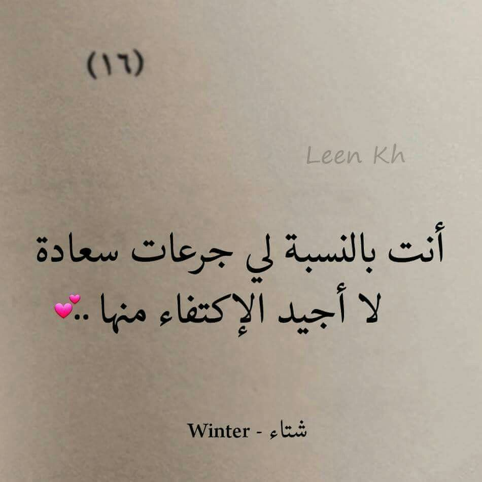 Pin by H Alamoudi on مزاجيه | Arabic love quotes, Arabic