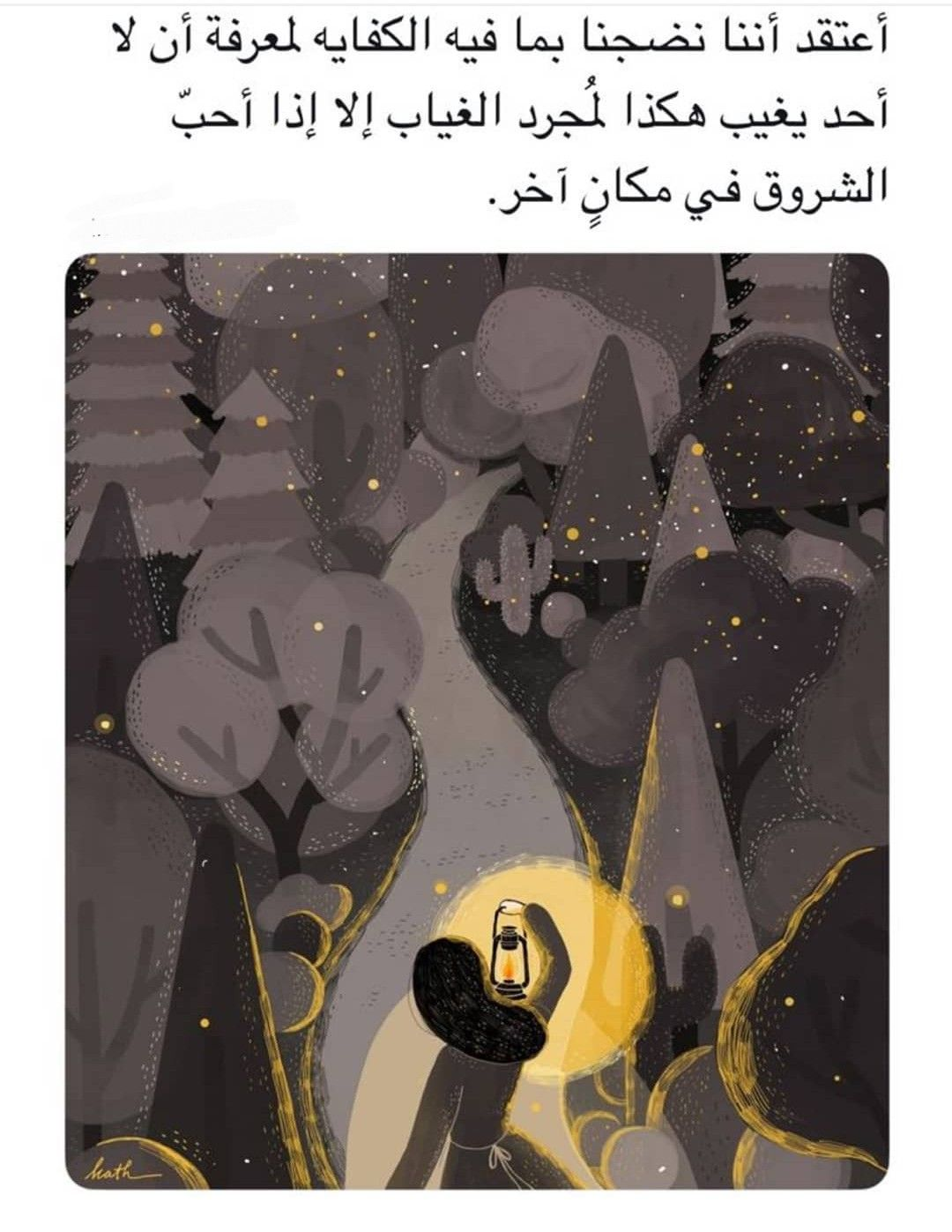 حقيقةالموضوع لا تحتاج الا للصمت و محاربة النفس من جديد Arabic Quotes Words Quotes Forgiveness Quotes