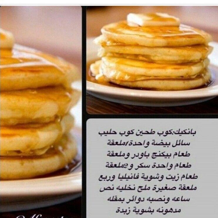 بان كيك Arabic Food Food Food And Drink