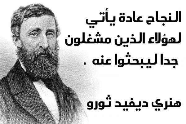 حكم عن التفوق والنجاح اقتباسات عن النجاح والتفوق Funny Quotes Book Quotes Quotations