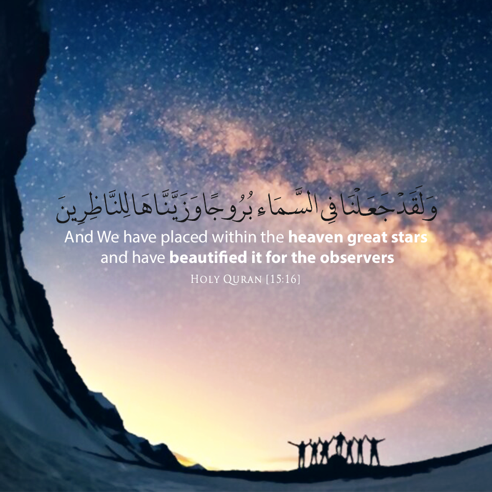 لفظة البروج 1 قال تعالى و ل ق د ج ع ل ن ا ف ي الس م اء ب ر وج ا و ز ي ن اه ا ل لن اظ ر Beautiful Names Of Allah Islamic Quotes Holy Quran