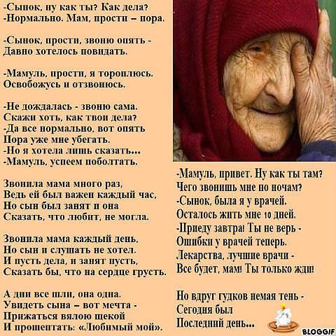 Pin Ot Polzovatelya Ludmila Lesuk Na Doske Dobrota Stihi O Mame Uroki Zhizni Citaty Pro Mamu