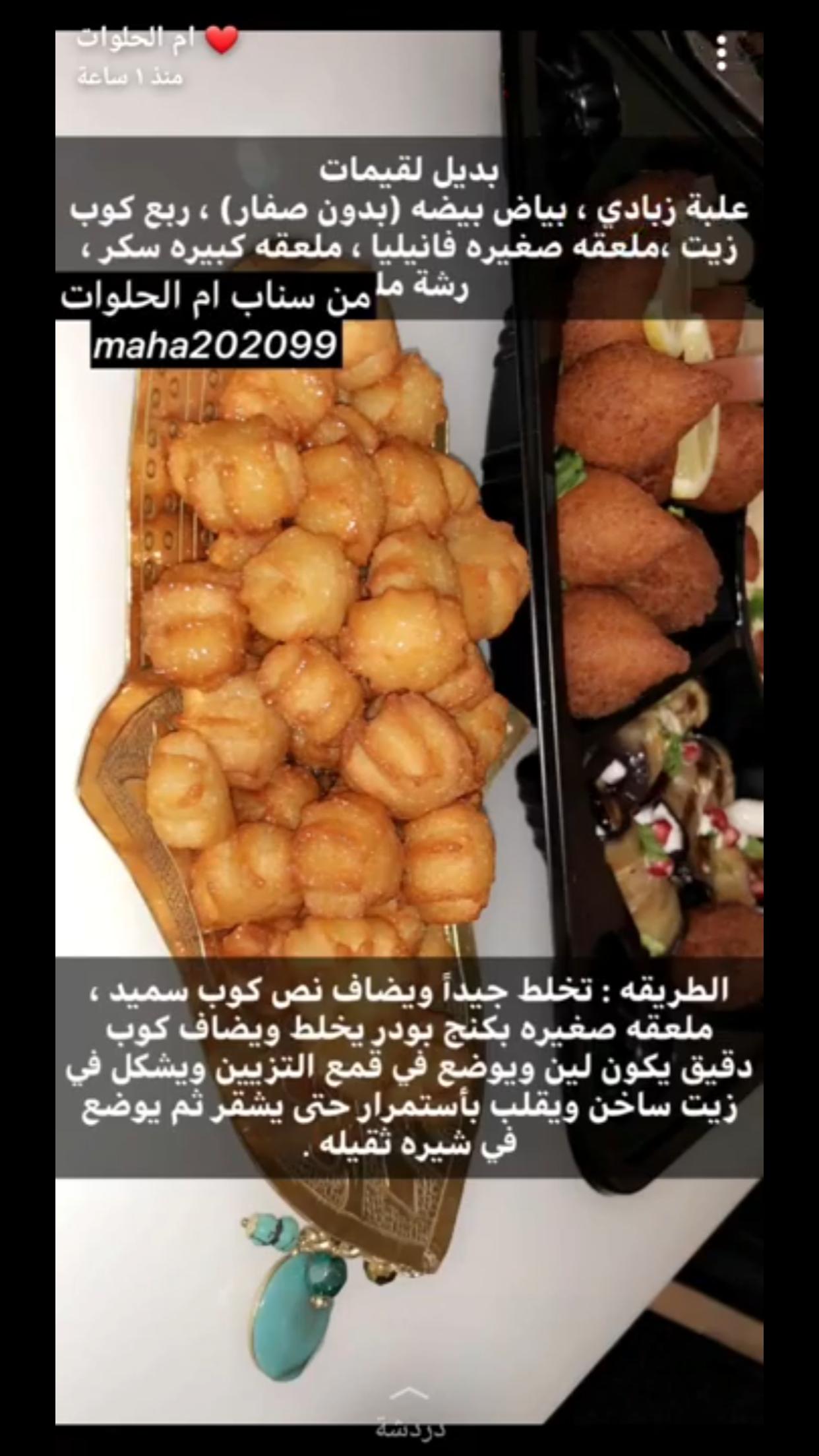 Pin By شمس وقمرين On معجنات Food Recipies Food Arabic Food