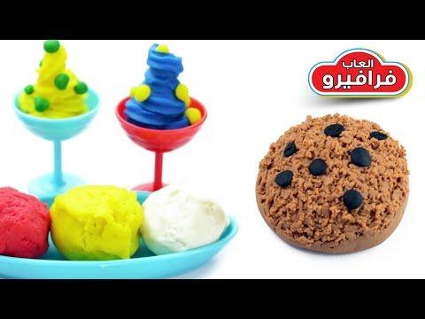 العاب اطفال طبخ وصنع كعكه وايس كريم من عجينه الصلصال و الطين الصطناعي