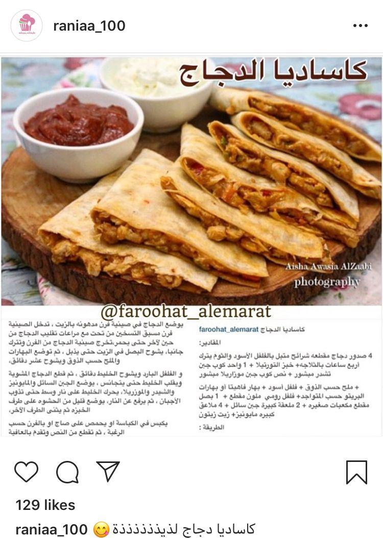 فطائر بالجبن سهلة وسريعة بمكونات بسيطة Food And Drink Food Cooking