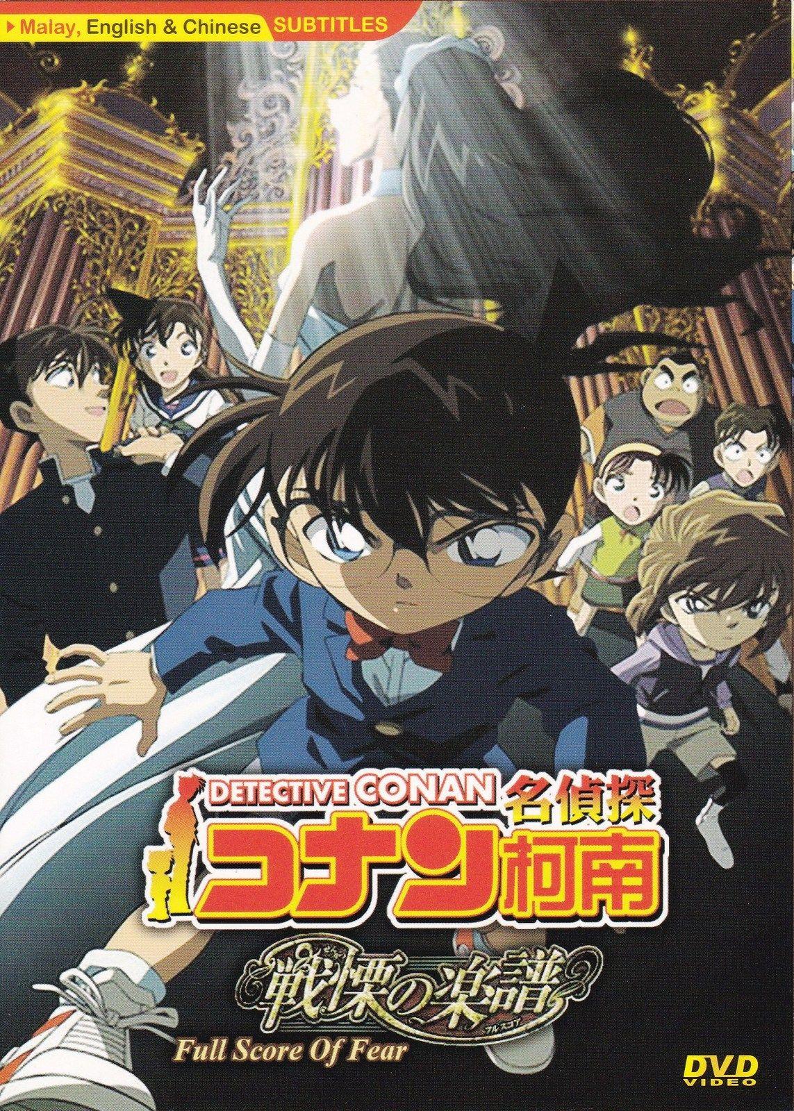 Dvd anime detective conan movie 12 full score of fear english sub.