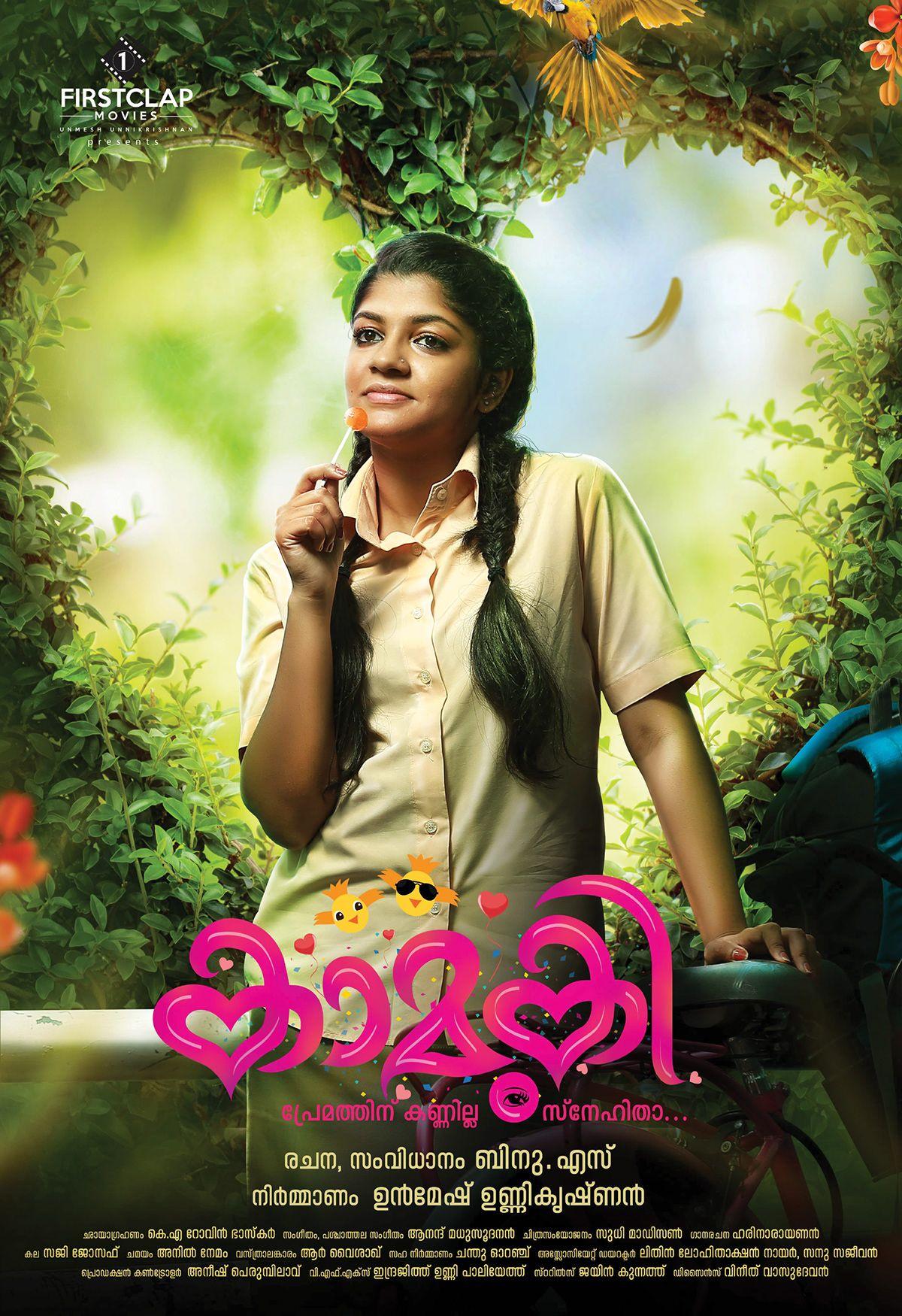 Kaamuki Malayalam Movie Posters Vineeth Vasudevan Designs Kaamuki