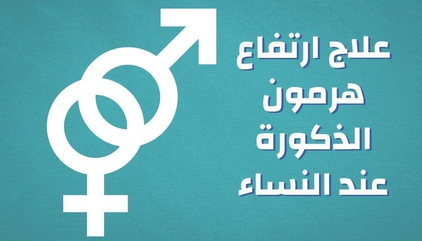 علاج ارتفاع هرمون الذكورة عند النساء Letters Symbols