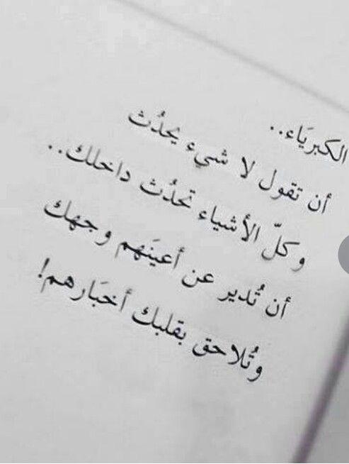 الكبرياء Arabic Love Quotes Arabic Quotes More Than Words