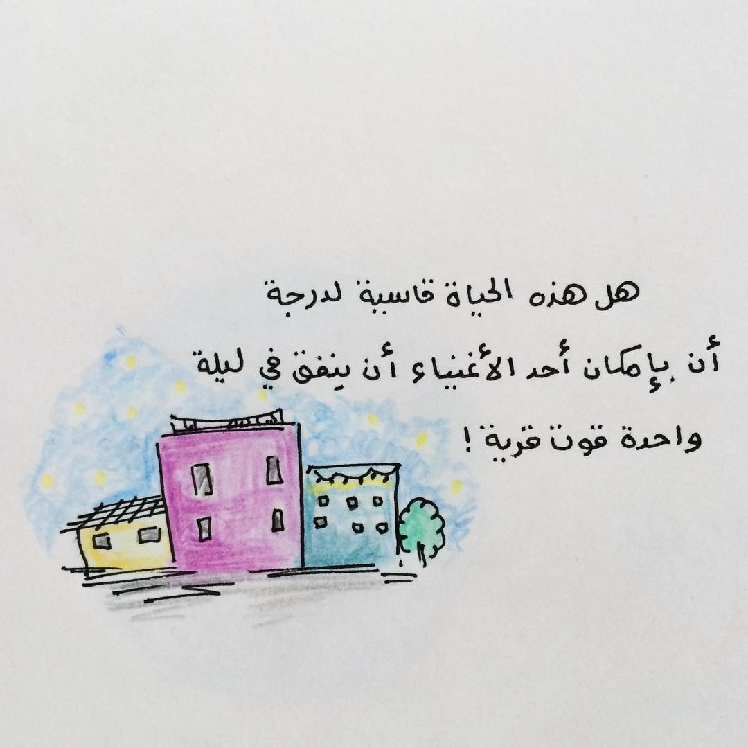 On Instagram هل هذه الحياة قاسية لدرجة أن بإمكان أحد الأغنياء أن ينفق في ليلة واحدة قوت قرية Arabic Words True Quotes Words