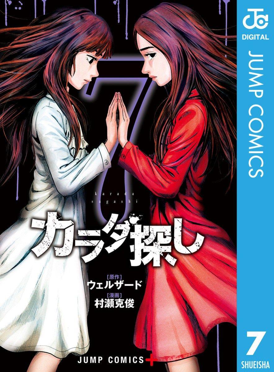 Karadasagashi Manga Ends and a New Series Begins New
