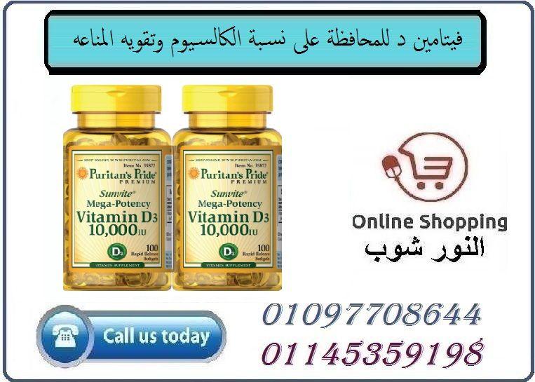 فيتامين د للمحافظة على نسبة الكالسيوم وتقويه المناعه Vitamins Vitamin D3 10 Things