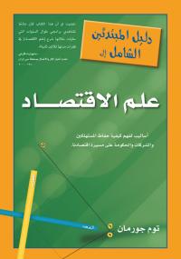 كتاب الشامل في علم التخدير مجانا