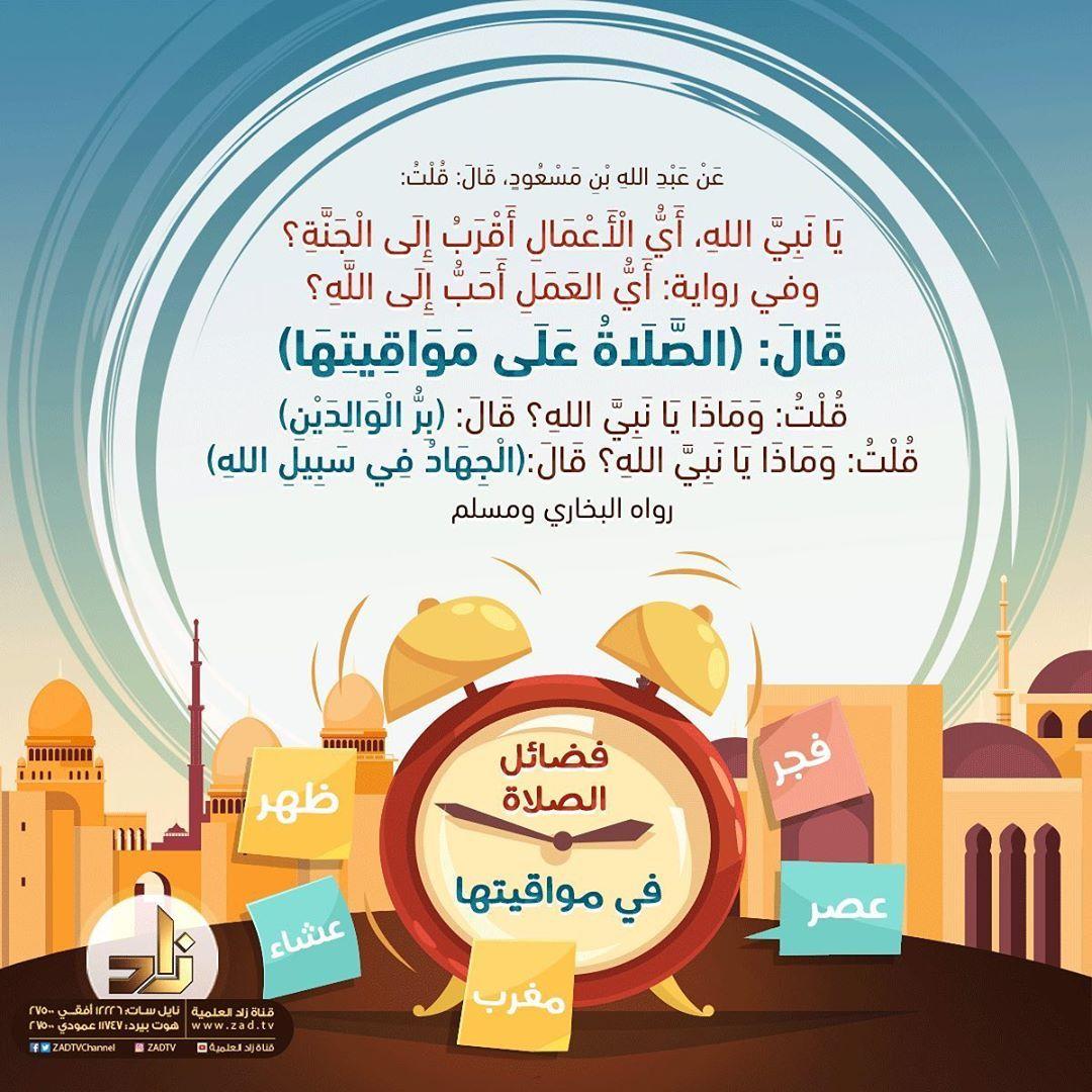 فضائل الصلاة في مواقيتها قناة زاد العلمية الفضائية Islam Facts Islamic Phrases Quran Tafseer