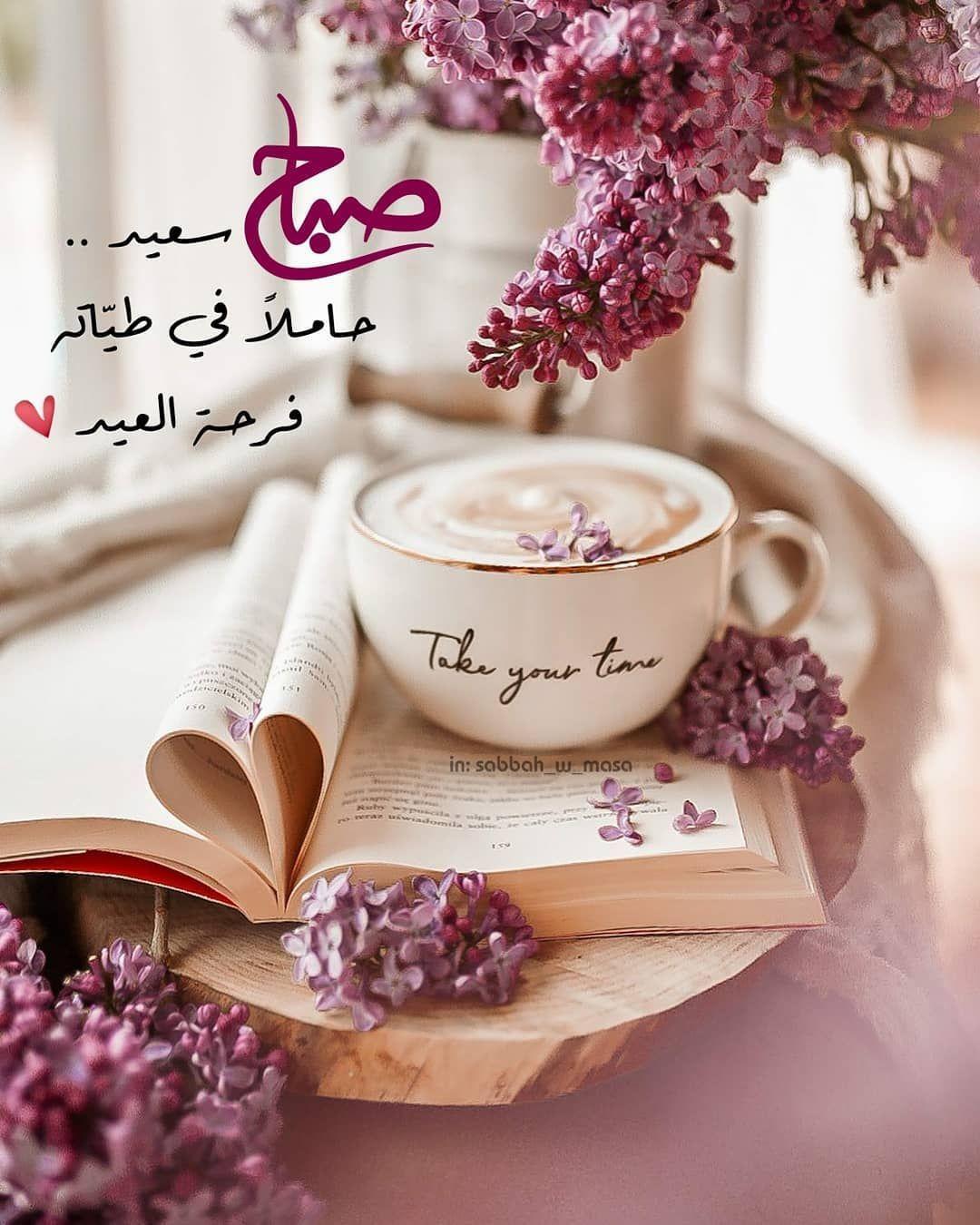صبح و مساء On Instagram صباح الخيرات والمسرات صباح الورد صباحيات صبح صباح صباحو Good Morning Arabic Coffee Love Good Morning