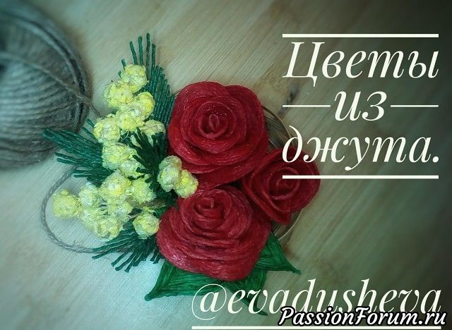 a8525cf18fb4 Серия Мастер классов цветы из джута (Роза+Мимоза) - запись пользователя Е.