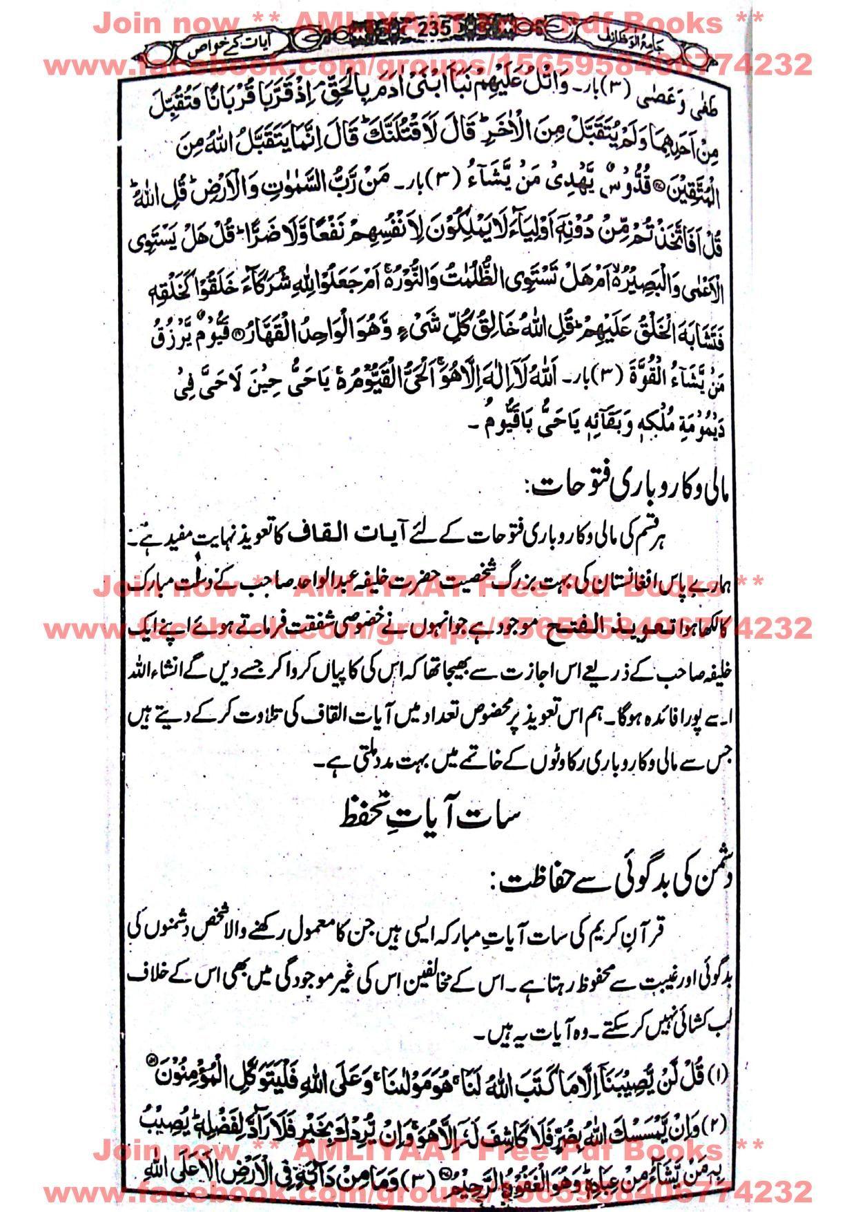 Jami Ul Wazaif HD By Allama Arshad Hassan Saqib 299MB