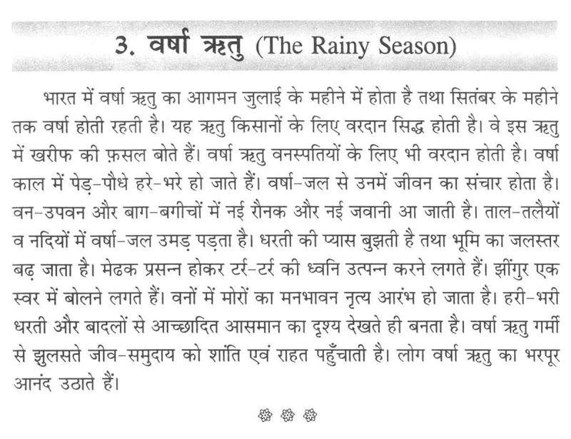 Rainy Season Essay In Marathi - Better opinion | Games - gameplay ...