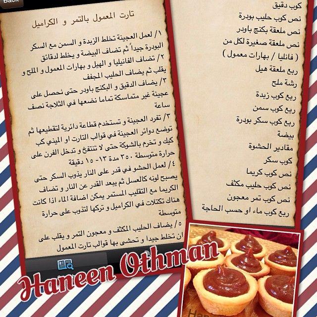 طريقة تارت المعمول الفاخر Padgram Recette Gateaux Et Desserts Cuisine