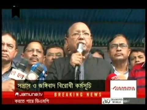Bangla BD News Today TV 7 August 2016 Bangladesh TV News