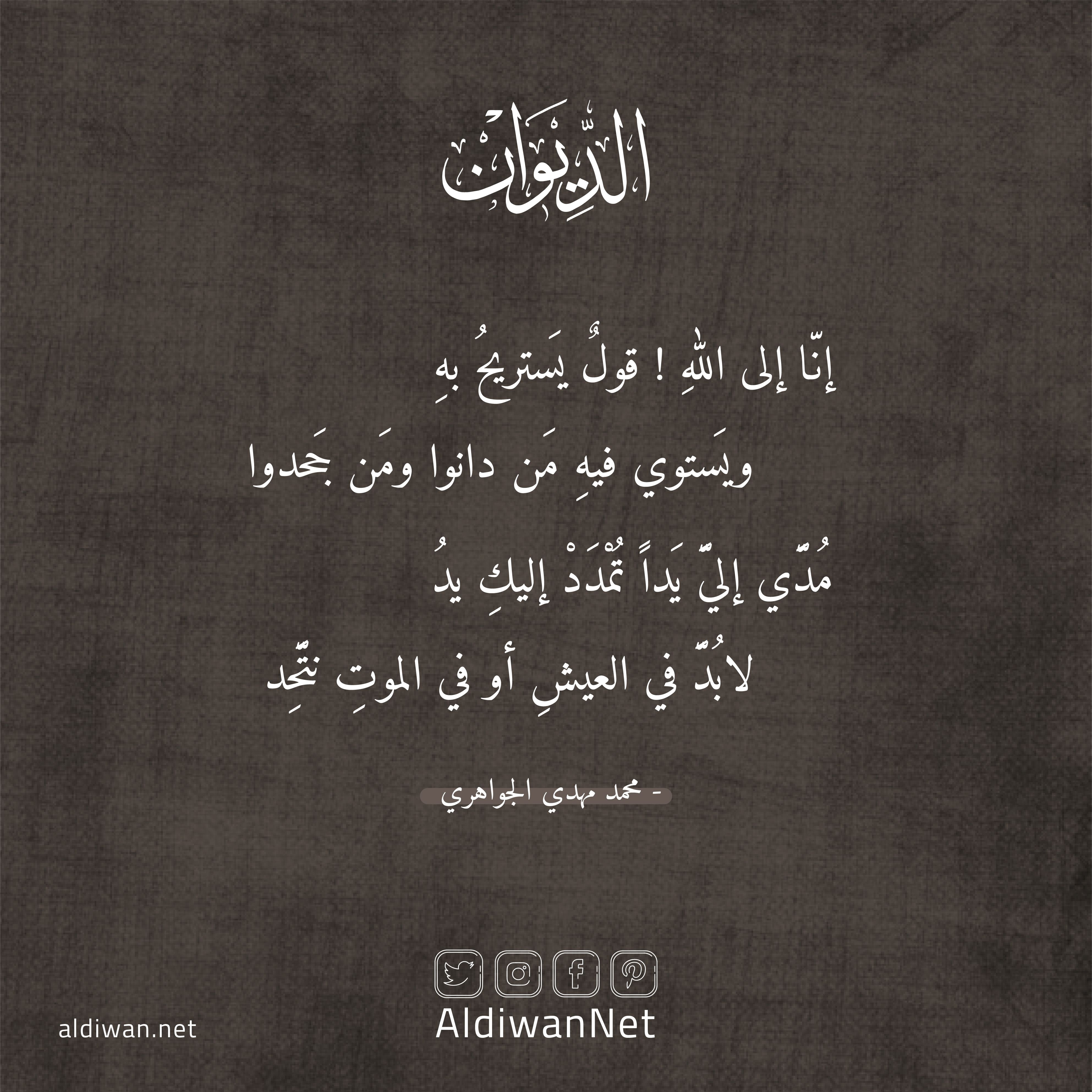 من روائع الجواهري Chalkboard Quote Art Chalkboard Quotes Art Quotes