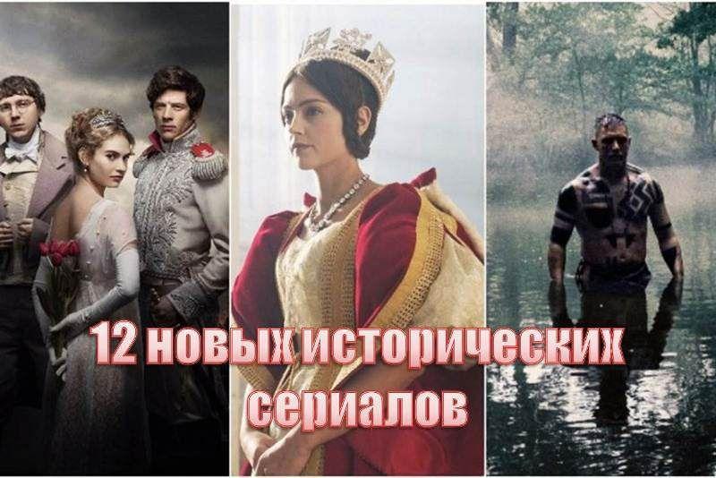 12 новых исторических сериалов, которые стоит посмотреть ...