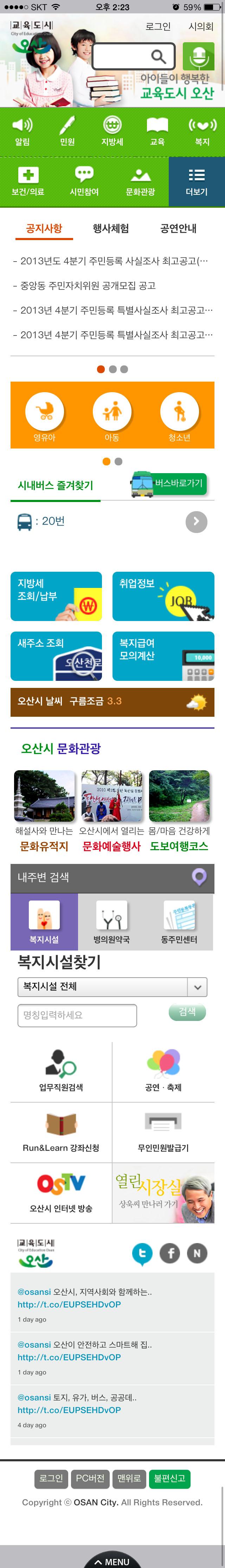 아이폰에서 보여지는 '스마트오산'
