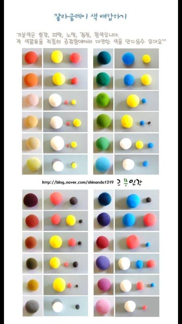 칼라클레이 색 배합하기 Charms D Argile Polymere Bricolages En