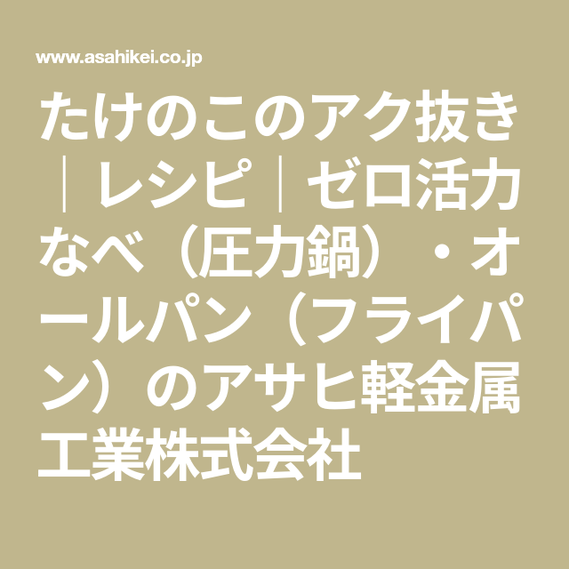 アサヒ 軽金属 工業 株式 会社