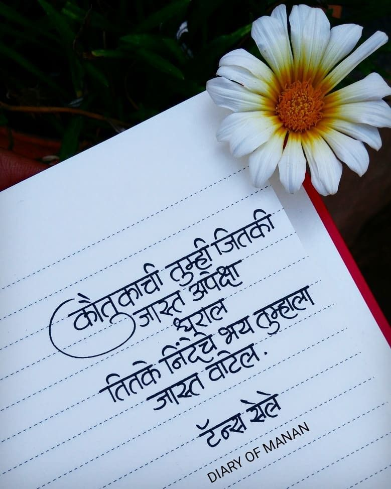 Diary Of Manan Calligraphy Quotes Simple Life Quotes Marathi Quotes On Life