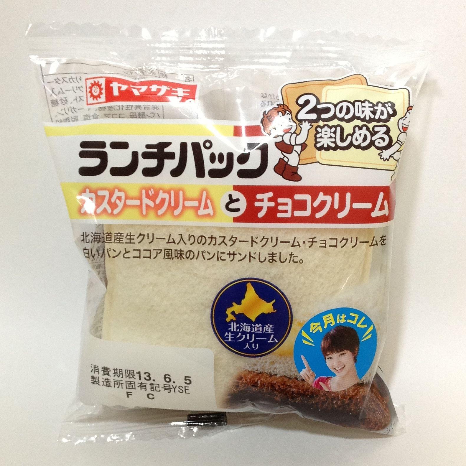 ランチパック カスタードクリームとチョコクリーム