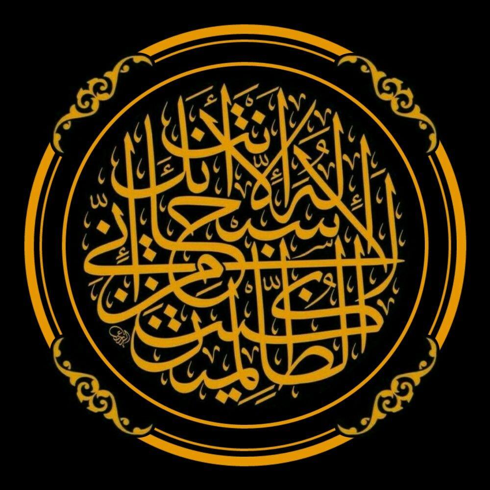 لا إله إلا أنت سبحانك إني كنت من الظالمين Tezhip, Islami