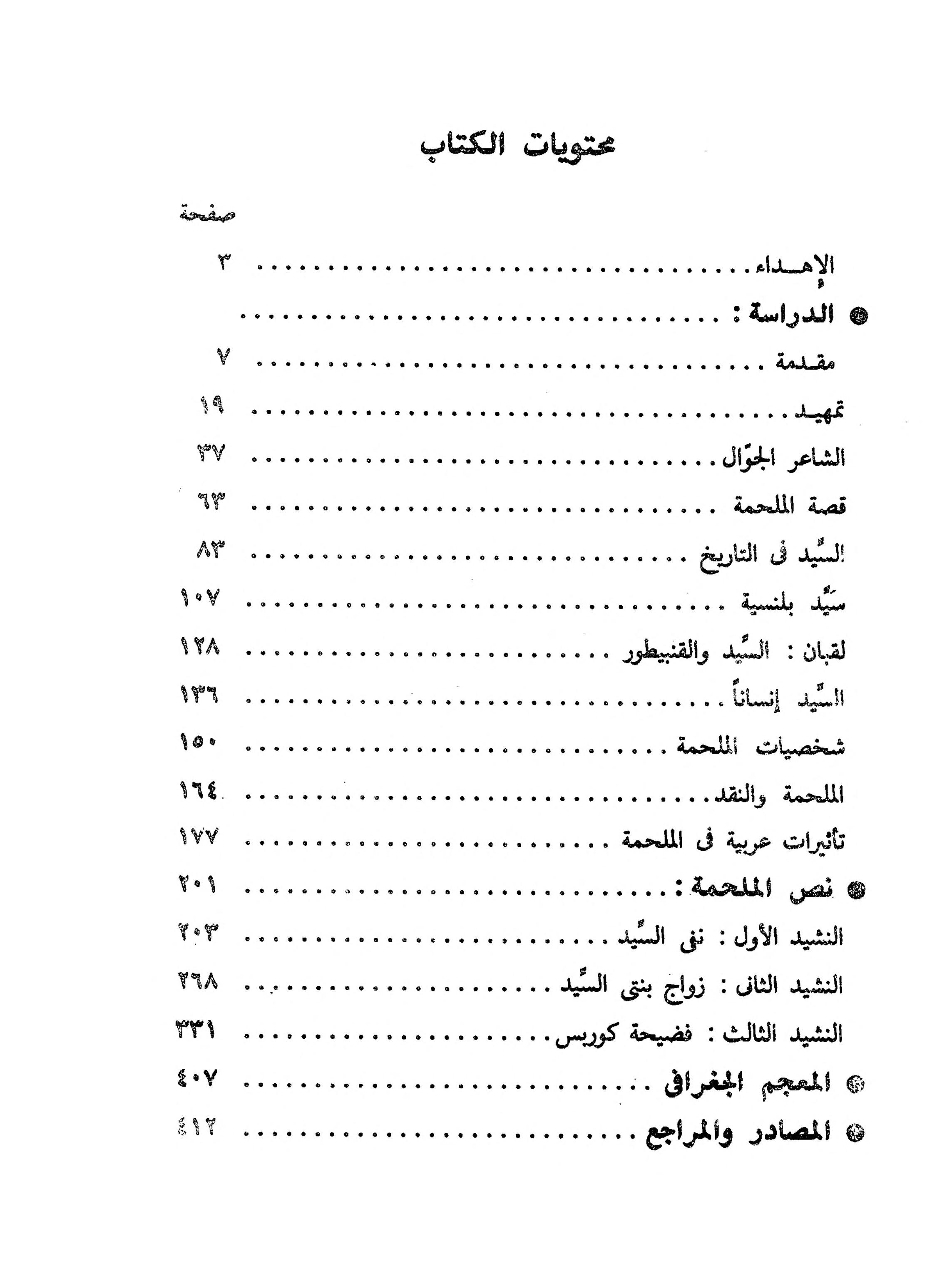 Https Archive Org Stream 0446 20200420 0447 ملحمة السيد Word Search Puzzle My Books Words