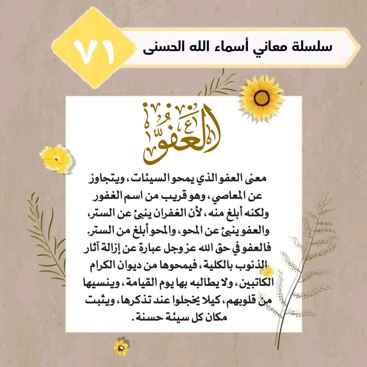 أسماء الله الحسنى Lettering Letter Board Qoutes