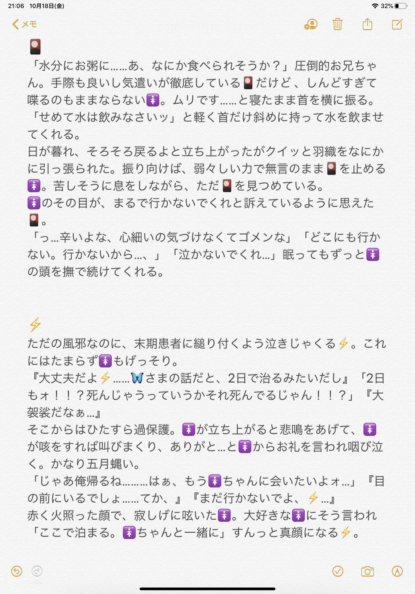 鬼滅の刃 夢小説 炭治郎