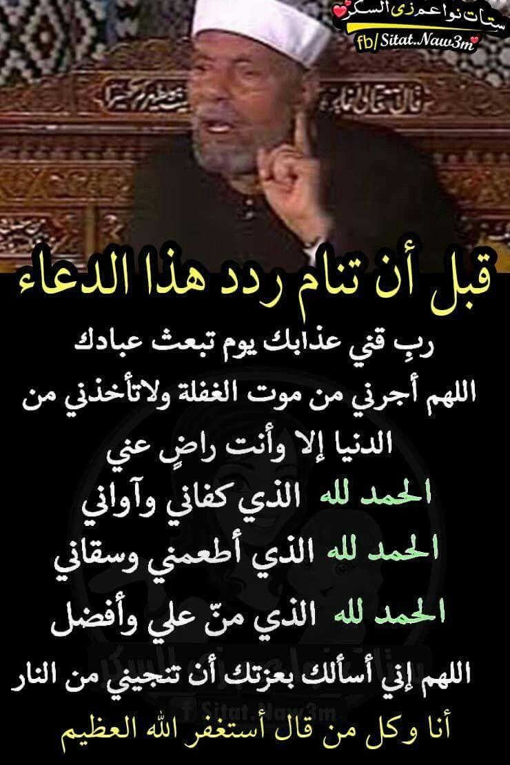 اللهم آمين يارب العالمين اسنغفر الله العظيم الذى لا اله الا هو